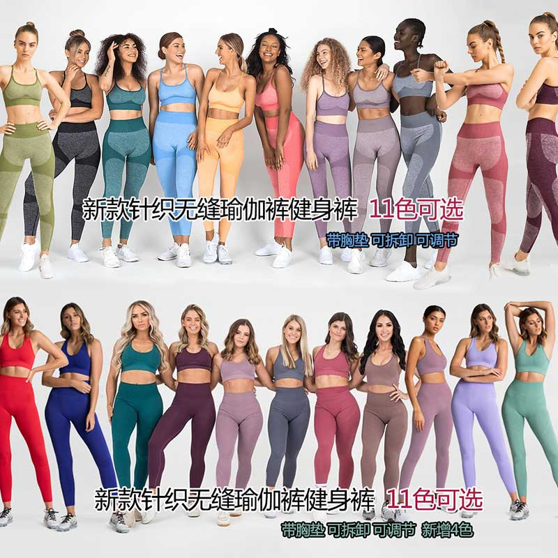 Seamless Sportswear Including Leggings And Sports Bra