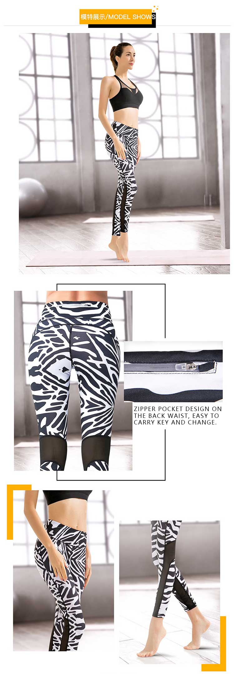 Zebra print mesh leggings with zipper pocket design on the back waist, easy to carry key and change